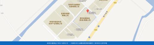 葆岡金屬製品(珠海)有限公司-珠海市高欄港經濟區精細化工區珠港大道589號-百度地圖