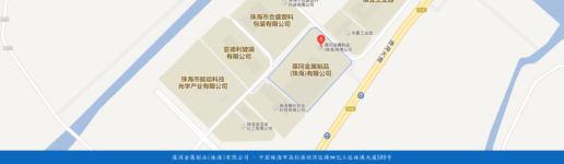 葆冈金属制品(珠海)有限公司 - 中国珠海市高栏港经济区精细化工区珠港大道589号-百度地图