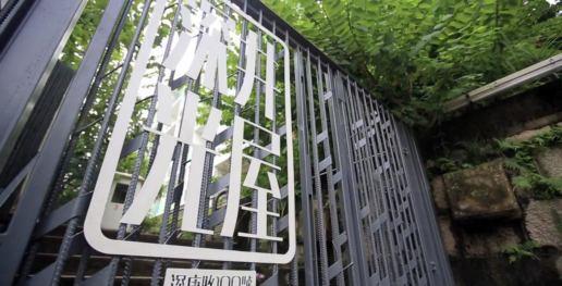 Metal Art Custom Made Metal Gate and Fence, Sham Tseng, 2016, Program Contractors, Hong Kong