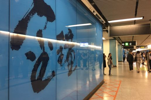 Refurbishment of Concourse,Platforms & Entrances,Admiralty Station,2017 | Program Contractors Ltd| Hong Kong MTR Project | E&M, A&A, Building Works, ABWF
